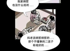 【恐怖漫画 短篇】恐怖漫画《鬼压床》