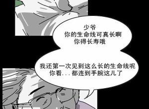 【恐怖漫画 短篇】恐怖漫画《不老草》