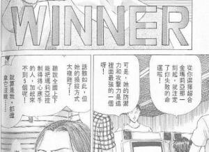 【恐怖漫画 短篇】日本恐怖漫画《死亡瞬间》危险的女教师系列