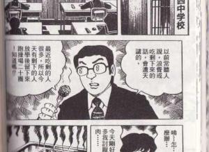 【恐漫短篇】日本恐惧漫画《腐肉魂》校园怪谈【第二十三章 破碎陨铁】