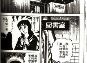 【恐怖漫画 短篇】日本恐怖漫画《鬼书》