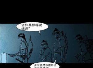 【恐怖漫画 短篇】韩国恐怖漫画《半个》故乡传说