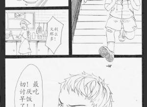 【恐怖漫画 短篇】恐怖漫画《脚印》