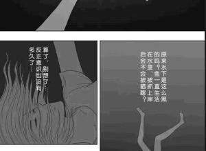 【恐怖漫画 短篇】猎奇漫画《拿什么拯救你》