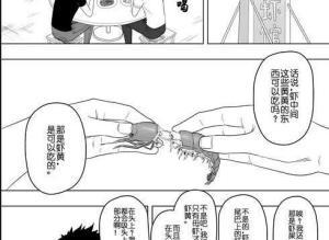 【恐怖漫画 短篇】猎奇漫画《捂耳朵》