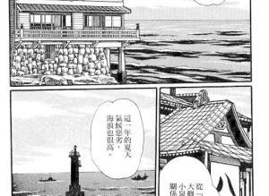【恐怖漫画 短篇】日本恐怖漫画《八云馆之怪》怪谈
