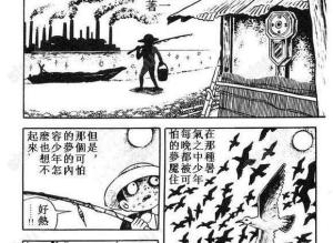 【恐怖漫画 短篇】日本恐怖漫画《无鳞之鱼》