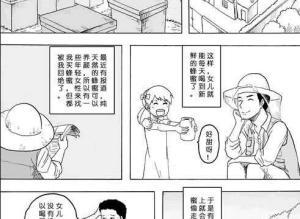 【恐怖漫画 短篇】猎奇漫画《养蜂人》
