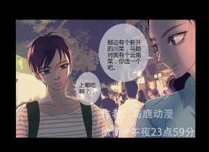 【恐怖漫画 短篇】恐怖漫画《再见》23:59