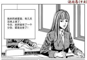 【恐漫短篇】恐惧漫画《梦魇》【第1017章 三眼男人!!!】