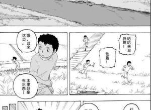 【恐漫短篇】猎奇漫画《倒贴少女》