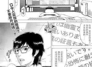 【恐怖漫画 短篇】日本惊悚漫画《英雄现象》