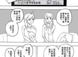 【恐怖漫画 短篇】猎奇漫画《瘦脸霜