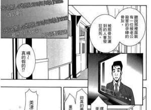 【恐怖漫画 短篇】日本惊悚漫画《骨灰罐》