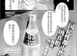 【恐怖漫画 短篇】日本恐怖漫画《发现了!金苹果》