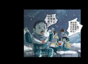 【恐怖漫画 短篇】恐怖漫画《孩子们