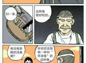 【恐怖漫画 短篇】恐怖漫画《鱼怪》