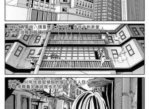 【恐怖漫画 短篇】恐怖漫画《石库门》
