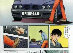 【恐怖漫画 短篇】恐怖漫画《车祸之后》