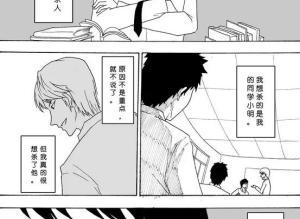 【恐怖漫画 短篇】猎奇漫画《自残杀人》