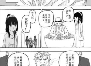 【恐怖漫画 短篇】猎奇漫画《少女和香蕉》