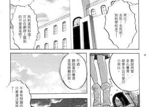 【恐怖漫画 短篇】日本恐怖漫画《鼠蛋》