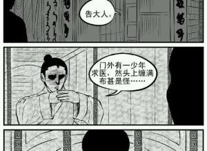 【恐怖漫画 短篇】恐怖漫画短篇《恶蟾》