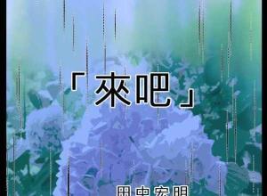 【恐怖漫画 短篇】日本恐怖漫画《来吧》奇怪怪奇系列