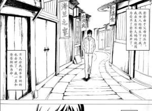 【恐怖漫画 短篇】猎奇漫画《鬼畜之父》
