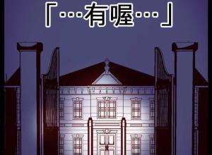 【恐怖漫画 短篇】日本恐怖漫画《有喔》奇怪怪奇系列