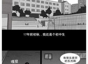 【恐怖漫画 短篇】韩国《恐怖的漫画》