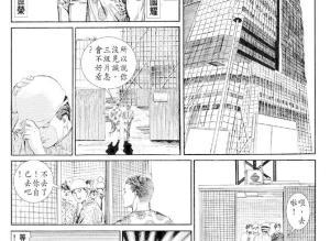 【恐怖漫画 短篇】恐怖漫画《死兆》