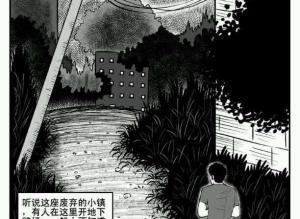 【恐怖漫画 短篇】恐怖漫画《地下赌