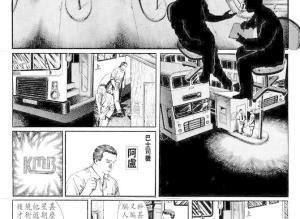 【恐怖漫画 短篇】恐怖漫画《夜更巴士》