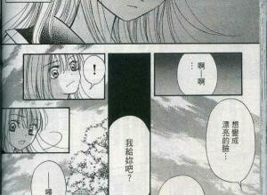 【恐怖漫画 短篇】日本恐怖漫画《换脸要求》