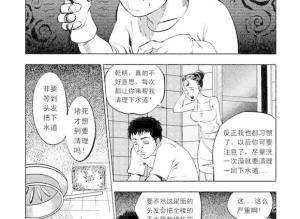 【恐怖漫画 短篇】恐怖漫画《下水道》