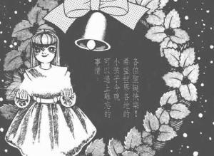 【恐怖漫画 短篇】日本恐怖漫画《圣诞礼物》