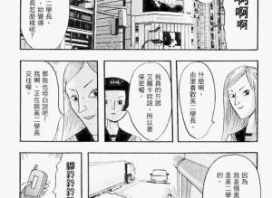 【恐怖漫画 短篇】日本恐怖漫画《艾丽卡》