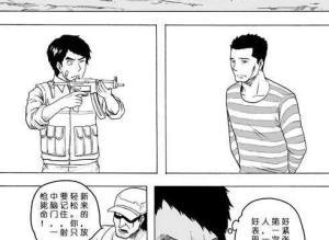 【恐怖漫画 短篇】猎奇漫画《为你送