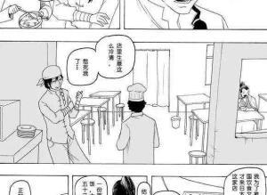 【恐怖漫画 短篇】猎奇漫画《中华料理》