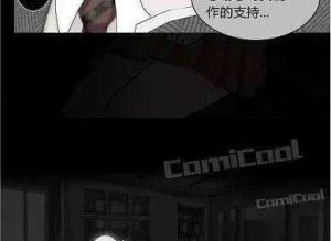 【恐怖漫画 短篇】惊悚悬疑漫画《策动咨询师》