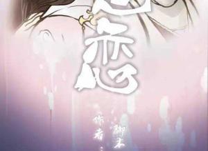 【恐怖漫画 短篇】恐怖漫画《鬼恋》