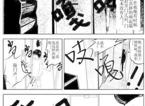 【恐怖漫画 短篇】恐怖漫画《别随便