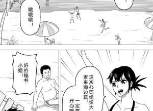 【恐怖漫画 短篇】猎奇漫画《海边戏水》