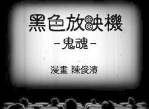 【恐怖漫画 短篇】黑色放映机《鬼魂》
