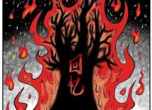 【恐怖漫画 短篇】中国怪谈《回忆》记忆裂痕