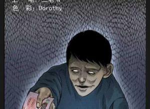【恐怖漫画 短篇】中国诡实录《冥币》午夜加油站的不速之客