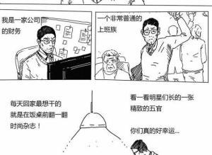 【恐漫短篇】猎奇漫画《颜值》屌丝的愤恨【第869章 春.心荡.漾的龙族公主【第二更】】