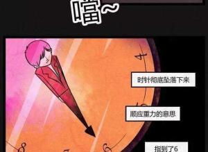 【恐漫短篇】黑鸡汤《回流人生钟》反转人生【第十