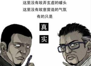 【恐怖漫画 短篇】中国诡实录《铁路遇鬼》